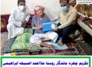 کانون فرهنگی هنری علی بن ابی طالب (ع) روستای سهموجنوبی طرح ملی سه شنبه های تکریم در هر هفته برگزار می نماید .