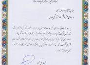 اهداء لوح تقدیر مدیرکل حفاظت محیط زیست استان بوشهر به مدیرعامل شرکت پتروشیمی پارسدستهبندی نشده