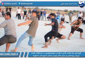 قهرمانی تیم شهدای سهموجنوبی در مسابقات هیات ورزش روستایی و بازی های بومی محلی شهرستان عسلویه