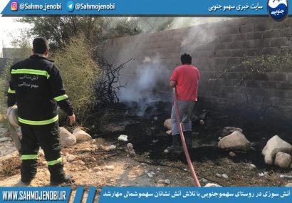 آتش سوزی در روستای سهموجنوبی با تلاش آتش نشانان سهموشمالى مهارشد