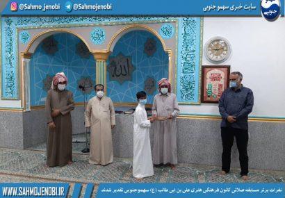 نفرات برتر مسابقه صلاتی کانون فرهنگی امام على (ع) سهموجنوبى تقدیر شدند