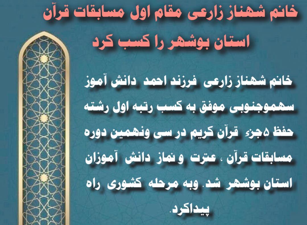 خانم شهناز زارعی مقام اول مسابقات قرآن استان بوشهر را کسب کرد