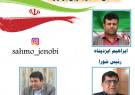 ابراهیم ایزدپناه رئیس شورای اسلامی روستای سهموجنوبی شد