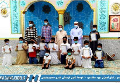 تقدیر از قرآن آموزان دوره حفظ جزء ۳۰ توسط کانون فرهنگی هنری سهموجنوبی